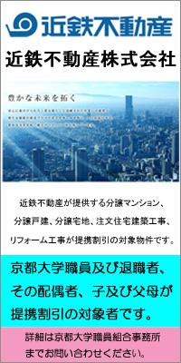 近鉄不動産Ad