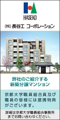 長谷工コーポレーションAd